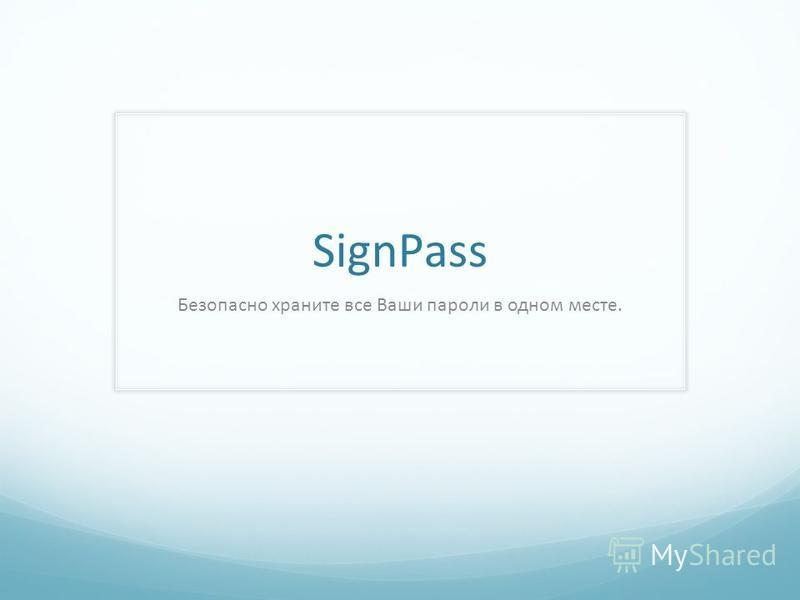 SignPass Безопасно храните все Ваши пароли в одном месте.