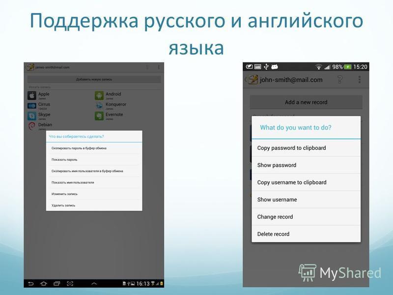 Поддержка русского и английского языка