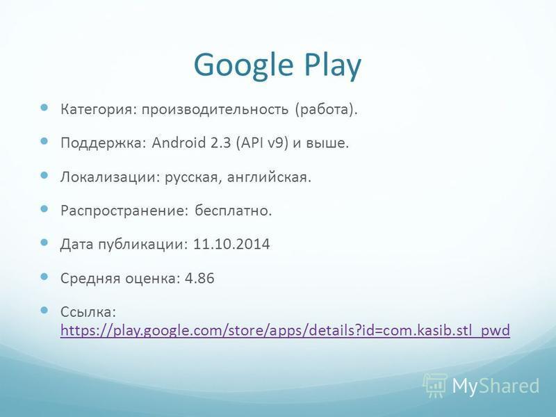 Google Play Категория: производительность (работа). Поддержка: Android 2.3 (API v9) и выше. Локализации: русская, английская. Распространение: бесплатно. Дата публикации: 11.10.2014 Средняя оценка: 4.86 Ссылка: https://play.google.com/store/apps/deta