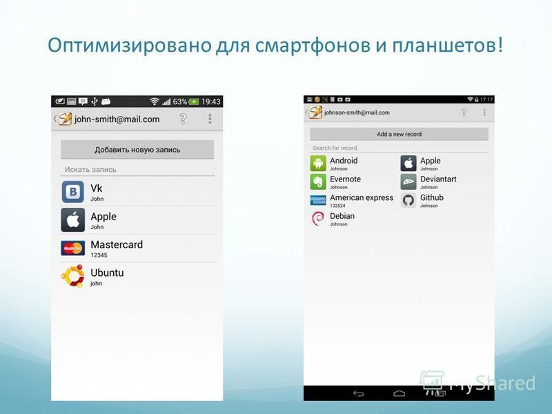 Оптимизировано для смартфонов и планшетов!