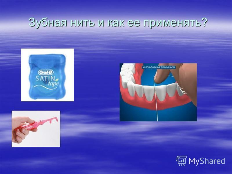 Зубная нить и как ее применять?