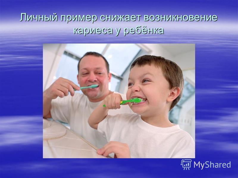 Личный пример снижает возникновение кариеса у ребёнка