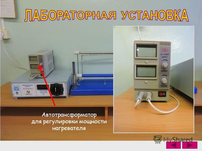 Автотрансформатор для регулировки мощности нагревателя