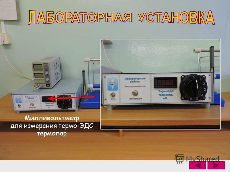 Милливольтметр для измерения термо-ЭДС термопар