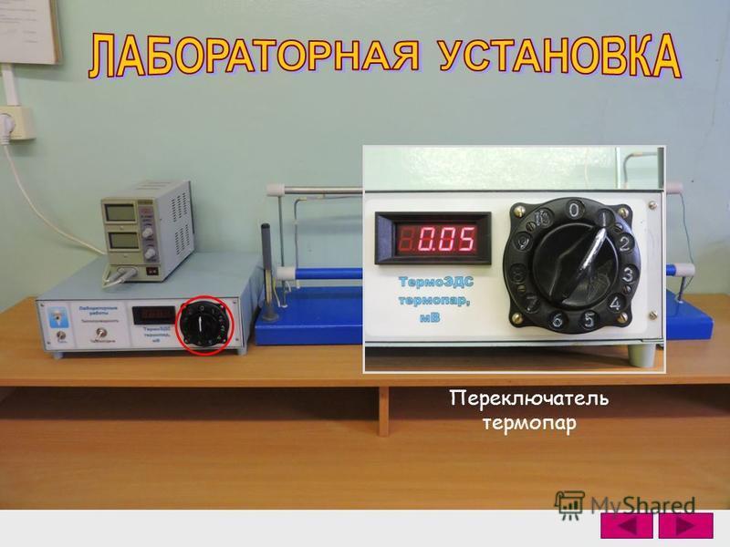 Переключатель термопар