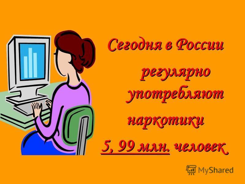 Сегодня в России регулярно употребляют наркотики 5, 99 млн. человек Сегодня в России регулярно употребляют наркотики 5, 99 млн. человек