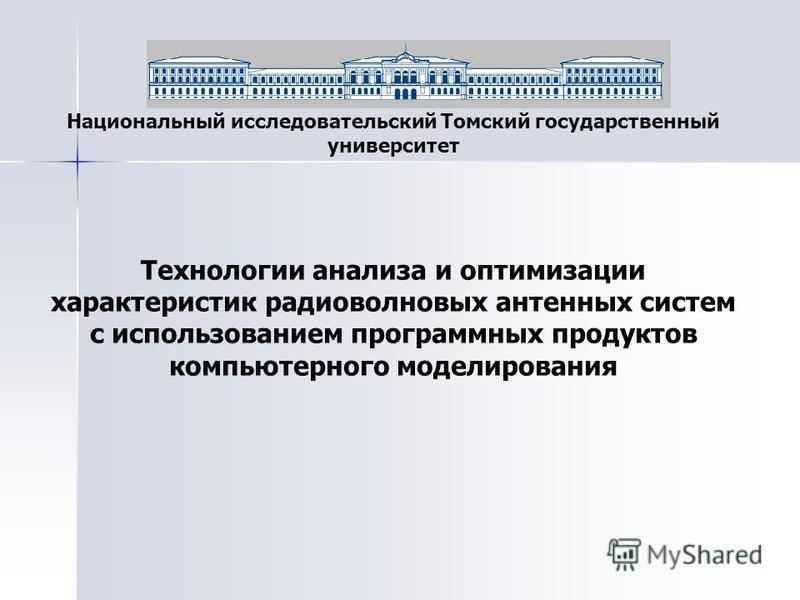 Национальный исследовательский Томский государственный университет Технологии анализа и оптимизации характеристик радиоволновых антенных систем с использованием программных продуктов компьютерного моделирования