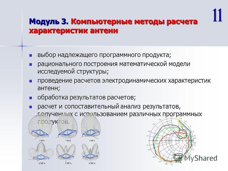 Модуль 3. Компьютерные методы расчета характеристик антенн выбор надлежащего программного продукта; выбор надлежащего программного продукта; рационального построения математической модели исследуемой структуры; рационального построения математической