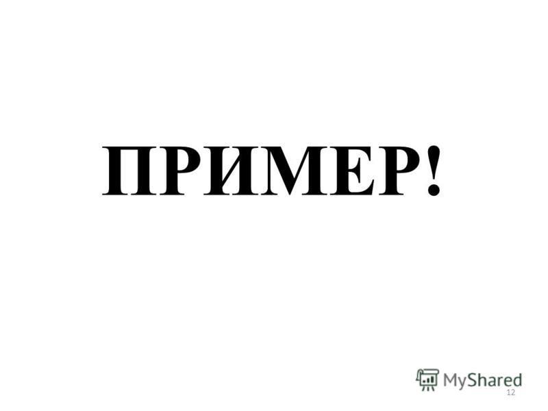 ПРИМЕР! 12
