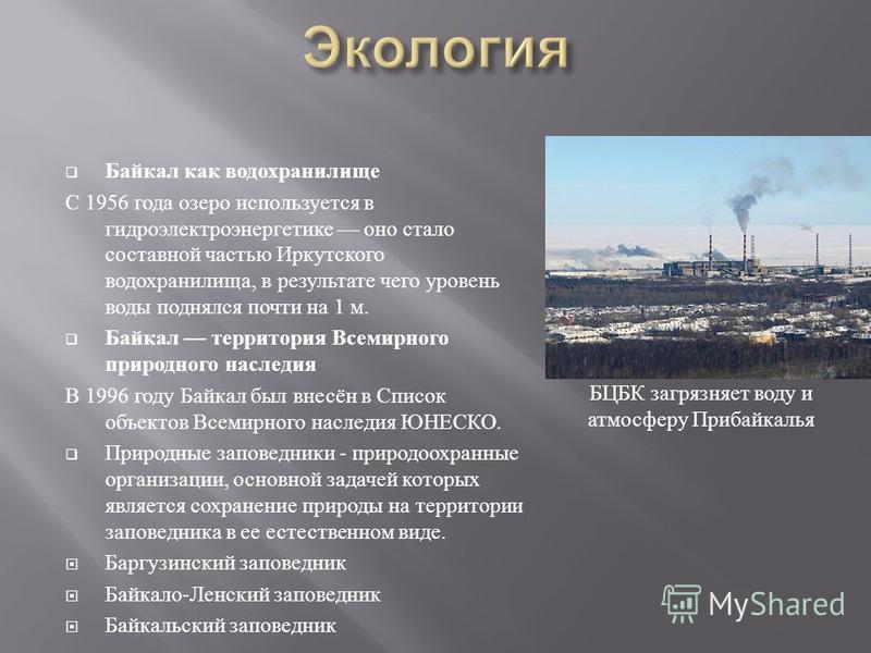 Байкал как водохранилище С 1956 года озеро используется в гидроэлектроэнергетике оно стало составной частью Иркутского водохранилища, в результате чего уровень воды поднялся почти на 1 м. Байкал территория Всемирного природного наследия В 1996 году Б
