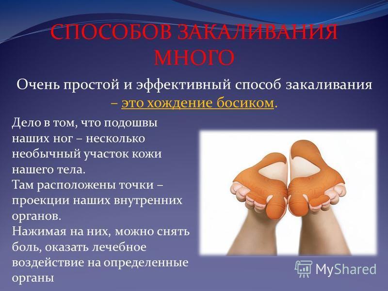Дело в том, что подошвы наших ног – несколько необычный участок кожи нашего тела. Там расположены точки – проекции наших внутренних органов. Нажимая на них, можно снять боль, оказать лечебное воздействие на определенные органы СПОСОБОВ ЗАКАЛИВАНИЯ МН