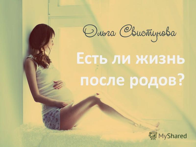 Есть ли жизнь после родов?