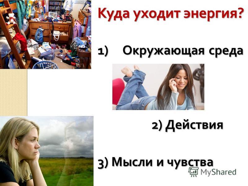 Куда уходит энергия ? 1) Окружающая среда 2) Действия 2) Действия 3) Мысли и чувства