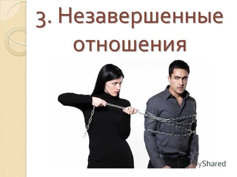 3. Незавершенные отношения