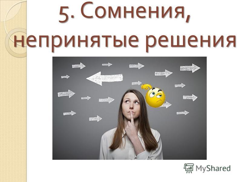 5. Сомнения, непринятые решения