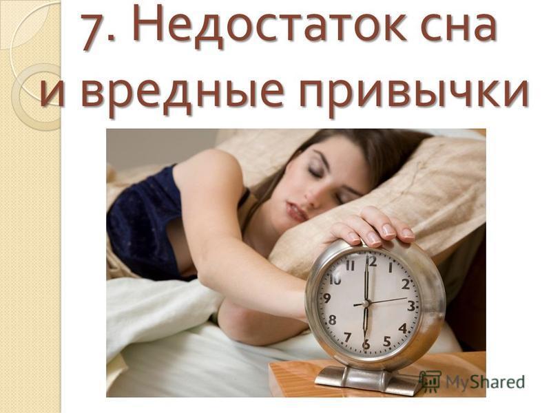 7. Недостаток сна и вредные привычки 7. Недостаток сна и вредные привычки