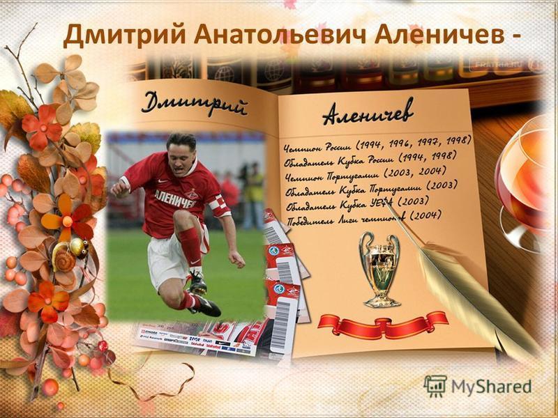 Дмитрий Анатольевич Аленичев -
