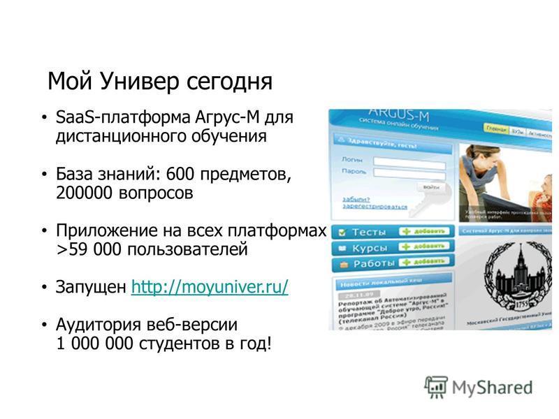 Мой Универ сегодня SaaS-платформа Агрус-М для дистанционного обучения База знаний: 600 предметов, 200000 вопросов Приложение на всех платформах >59 000 пользователей Запущен http://moyuniver.ru/http://moyuniver.ru/ Аудитория веб-версии 1 000 000 студ