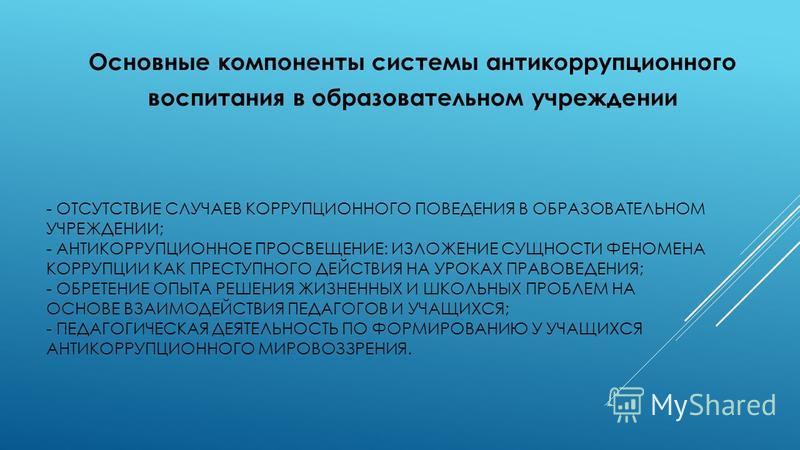 - ОТСУТСТВИЕ СЛУЧАЕВ КОРРУПЦИОННОГО ПОВЕДЕНИЯ В ОБРАЗОВАТЕЛЬНОМ УЧРЕЖДЕНИИ; - АНТИКОРРУПЦИОННОЕ ПРОСВЕЩЕНИЕ: ИЗЛОЖЕНИЕ СУЩНОСТИ ФЕНОМЕНА КОРРУПЦИИ КАК ПРЕСТУПНОГО ДЕЙСТВИЯ НА УРОКАХ ПРАВОВЕДЕНИЯ; - ОБРЕТЕНИЕ ОПЫТА РЕШЕНИЯ ЖИЗНЕННЫХ И ШКОЛЬНЫХ ПРОБЛЕМ