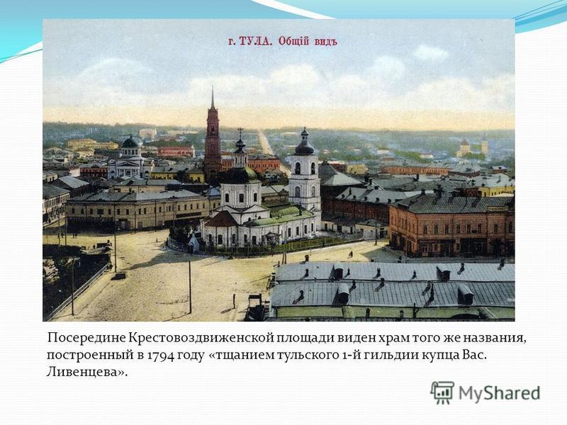 Посередине Крестовоздвиженской площади виден храм того же названия, построенный в 1794 году «тщанием тульского 1-й гильдии купца Вас. Ливенцева».