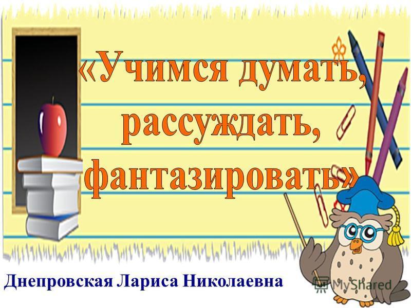 Днепровская Лариса Николаевна