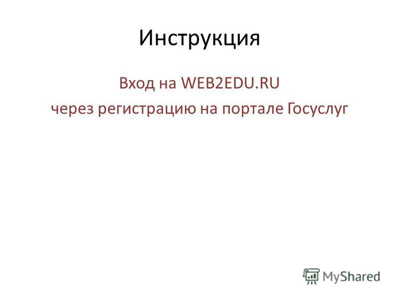 Инструкция Вход на WEB2EDU.RU через регистрацию на портале Госуслуг