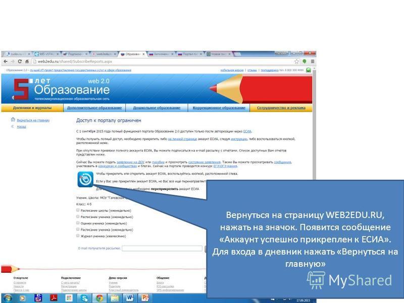 Вернуться на страницу WEB2EDU.RU, нажать на значок. Появится сообщение «Аккаунт успешно прикреплен к ЕСИА». Для входа в дневник нажать «Вернуться на главную»
