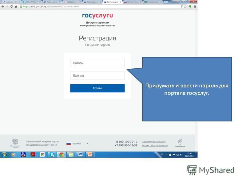 Придумать и ввести пароль для портала госуслуг.