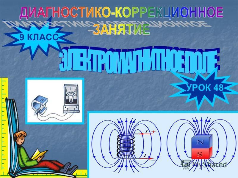 9 КЛАСС УРОК 48