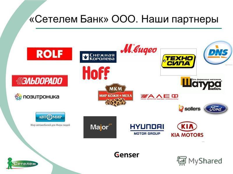 «Сетелем Банк» ООО. Наши партнеры