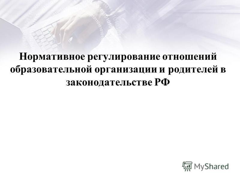 Нормативное регулирование отношений образовательной организации и родителей в законодательстве РФ