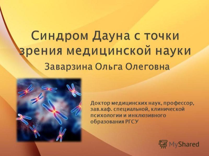 Доктор медицинских наук, профессор, зав.каф. специальной, клинической психологии и инклюзивного образования РГСУ