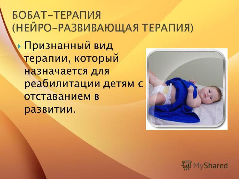 Признанный вид терапии, который назначается для реабилитации детям с отставанием в развитии.