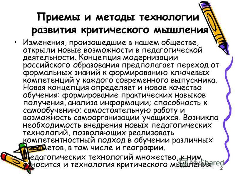 Приемы и методы технологии развития критического мышления Учителя географии МБОУ «Лицей им. Г.Ф.Атякшева» Кузьминой В.В.