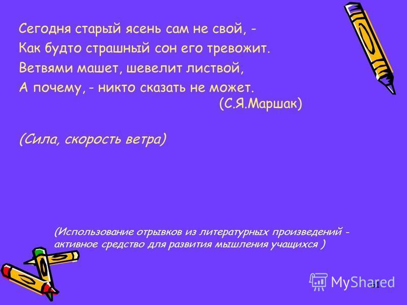 Прослушайте отрывки из литературных произведений и ответьте на вопрос «О какой характеристике ветра идет речь?»: Тиха украинская ночь. Прозрачно небо. Звезды блещут. Своей дремоты превозмочь Не хочет воздух. Чуть трепещут Сребристых тополей листы. (А
