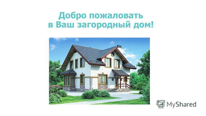 Добро пожаловать в Ваш загородный дом!