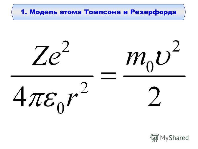1. Модель атома Томпсона и Резерфорда