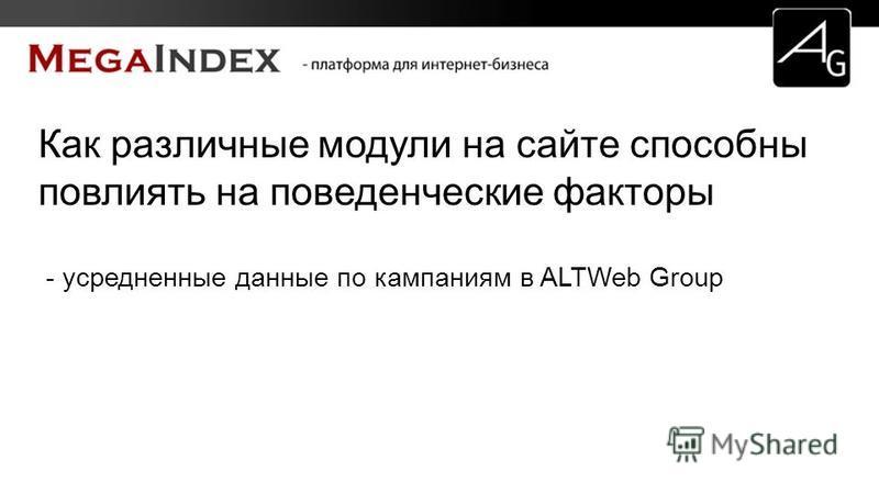 Как различные модули на сайте способны повлиять на поведенческие факторы - усредненные данные по кампаниям в ALTWeb Group