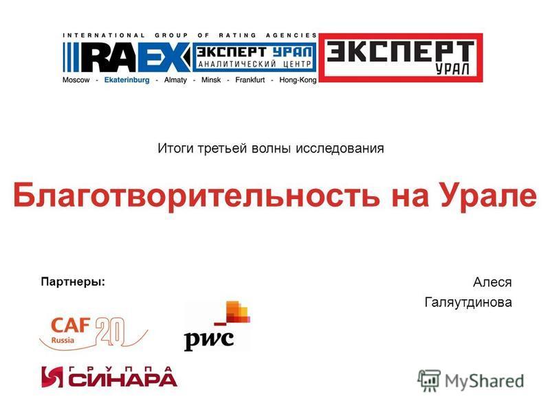 Итоги третьей волны исследования Благотворительность на Урале Алеся Галяутдинова Партнеры: