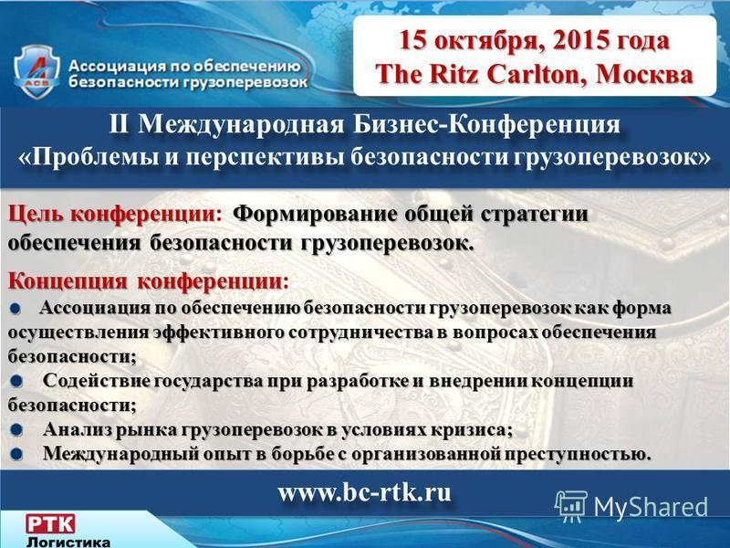 Концепция конференции Концепция конференции: Ассоциация по обеспечению безопасности грузоперевозок как форма осуществления эффективного сотрудничества в вопросах обеспечения безопасности; Ассоциация по обеспечению безопасности грузоперевозок как форм