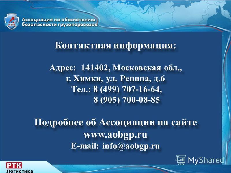 Контактная информация: Адрес: 141402, Московская обл., г. Химки, ул. Репина, д.6 Тел.: 8 (499) 707-16-64, Тел.: 8 (499) 707-16-64, 8 (905) 700-08-85 8 (905) 700-08-85 Подробнее об Ассоциации на сайте www.aobgp.ru E-mail: info@aobgp.ru