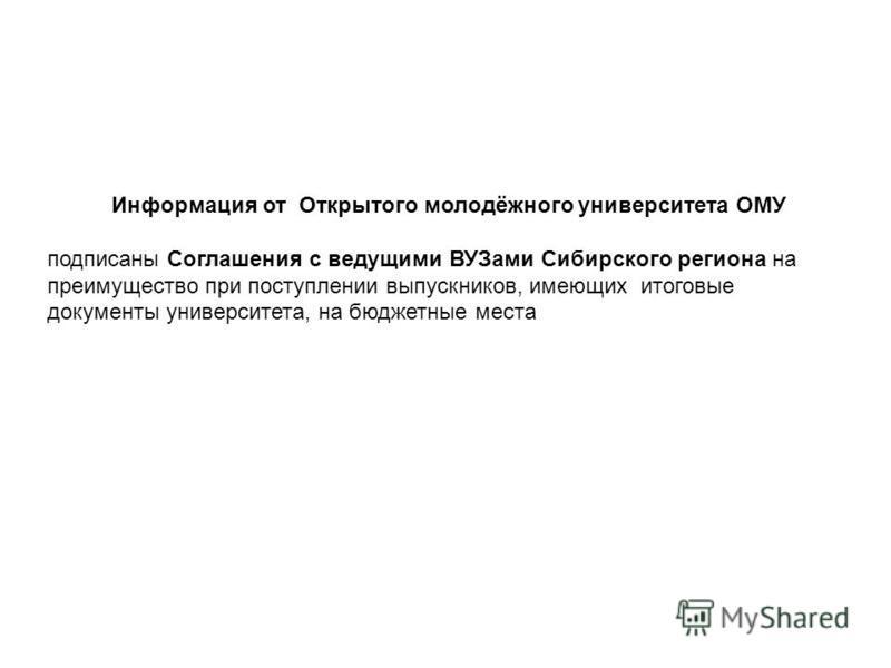 Информация от Открытого молодёжного университета ОМУ подписаны Соглашения с ведущими ВУЗами Сибирского региона на преимущество при поступлении выпускников, имеющих итоговые документы университета, на бюджетные места