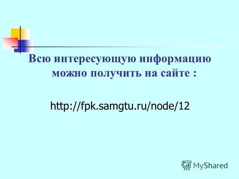 Всю интересующую информацию можно получить на сайте : http://fpk.samgtu.ru/node/12