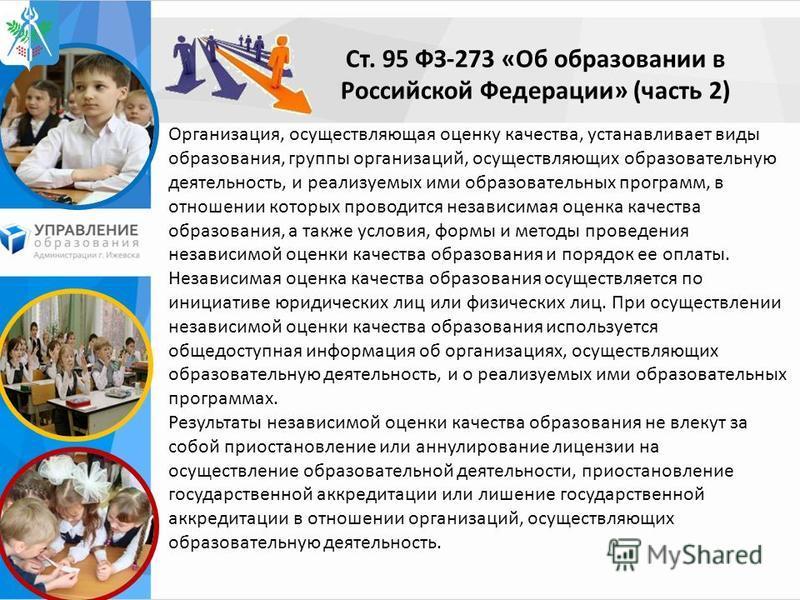 Ст. 95 ФЗ-273 «Об образовании в Российской Федерации» (часть 2) Организация, осуществляющая оценку качества, устанавливает виды образования, группы организаций, осуществляющих образовательную деятельность, и реализуемых ими образовательных программ,