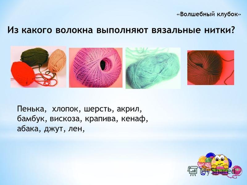 Из какого волокна выполняют вязальные нитки? Пенька, хлопок, шерсть, акрил, бамбук, вискоза, крапива, кенаф, абака, джут, лен,
