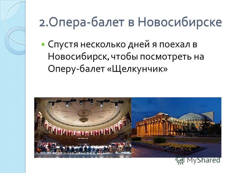 2. Опера - балет в Новосибирске Спустя несколько дней я поехал в Новосибирск, чтобы посмотреть на Оперу - балет « Щелкунчик »