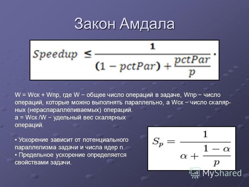 Закон Амдала W = Wск + Wпр, где W общее число операций в задаче, Wпр число операций, которые можно выполнять параллельно, а Wcк число скалярных (нераспараллеливаемых) операций. a = Wск /W удельный вес скалярных операций. Ускорение зависит от потенциа