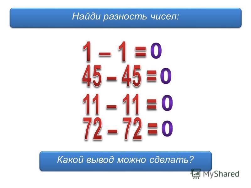 Какой вывод можно сделать? Найди разность чисел: