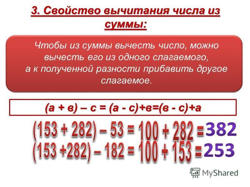 Чтобы из суммы вычесть число, можно вычесть его из одного слагаемого, а к полученной разности прибавить другое слагаемое. Чтобы из суммы вычесть число, можно вычесть его из одного слагаемого, а к полученной разности прибавить другое слагаемое. 3. Сво