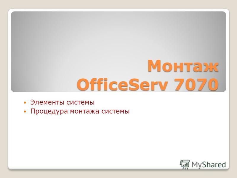 Монтаж OfficeServ 7070 Элементы системы Процедура монтажа системы